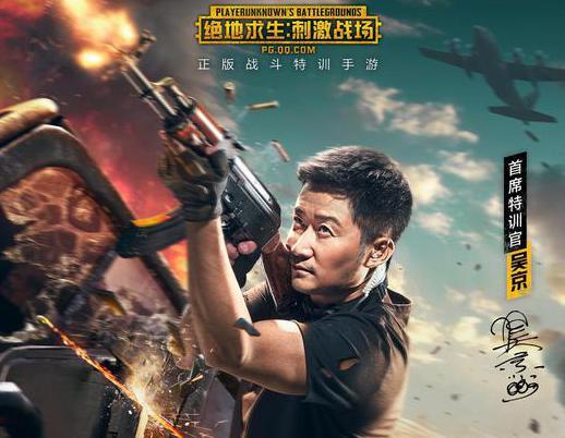 吴京主演《绝地求生:刺激战场》超燃宣传片