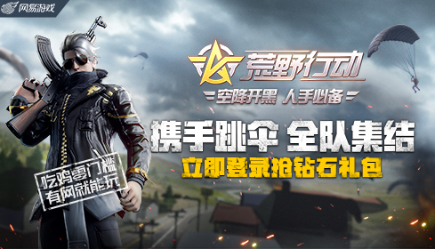 《荒野行动》更新上线无人机 迎新战术玩法