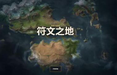 英雄联盟符文之地地图公布 看看你的城邦在哪里
