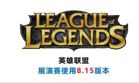 亚运会LOL确定使用8.15版本,要小心韩国队奎因