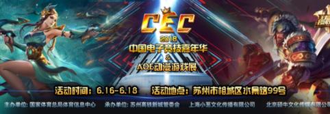 CEC2018携手各大平台 超清赛事全程高能不停播