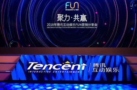 2018年腾讯互娱FUN营销分享会:发现新价值