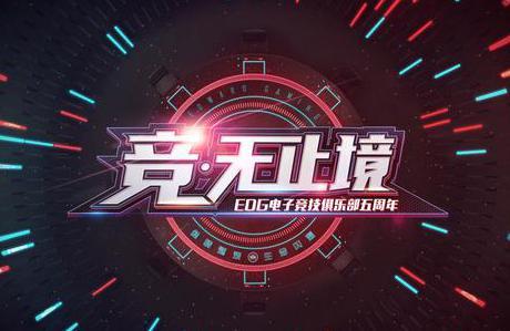 """EDG五周年""""竞无止境"""":撬动电竞行业"""