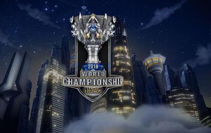 2018英雄联盟全球总决赛信息汇总