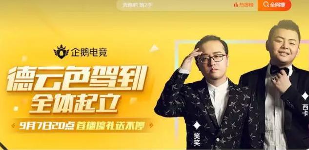 腾讯独揽游戏直播赛道 亲儿子企鹅电竞进入TOP3