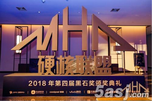 2018M・H・A大会暨黑石奖颁奖典礼