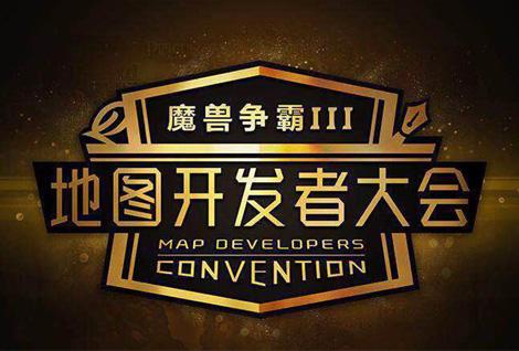 2019《魔兽争霸Ⅲ》地图开发者大会:探索RPG地图制作新方向