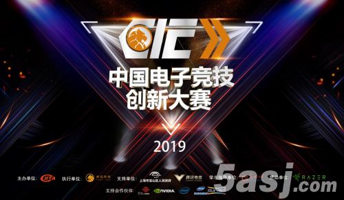 """中国电子竞技创新大赛打造电竞盛会雷蛇""""融合电竞""""创造新能量"""