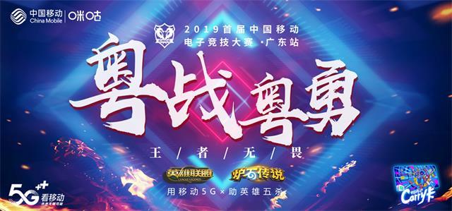 中国移动电竞大赛广东赛区广州赛点陆续开战