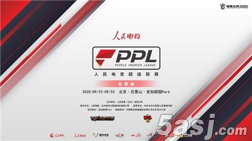 """人民电竞超级联赛重磅回归,线下赛事助力""""电竞北京2020"""""""