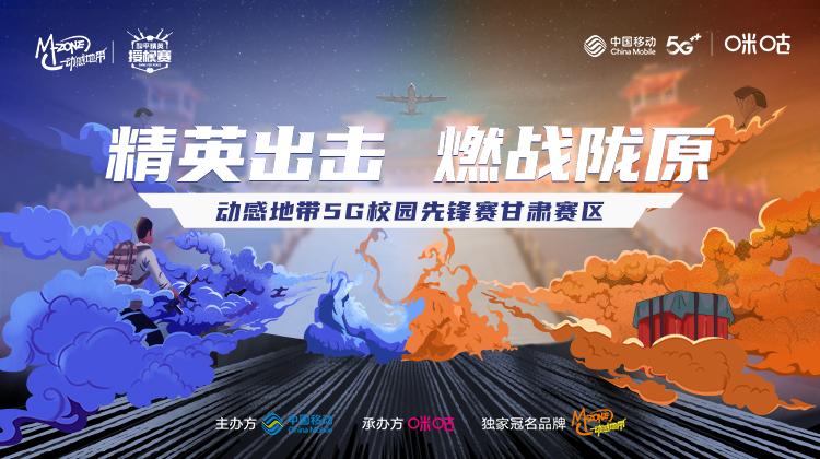 动感地带5G校园先锋赛甘肃站正式启动,等你来战!