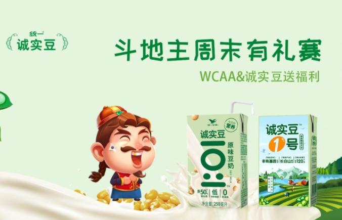 送豆奶!WCAA&统1诚实豆
