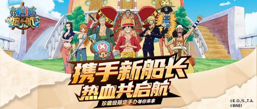 `航海王 启航`限定手办免费放送 携手新船长热血启航!