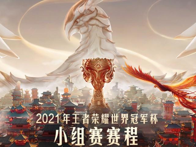 2021王者荣耀世界冠军杯小组赛程