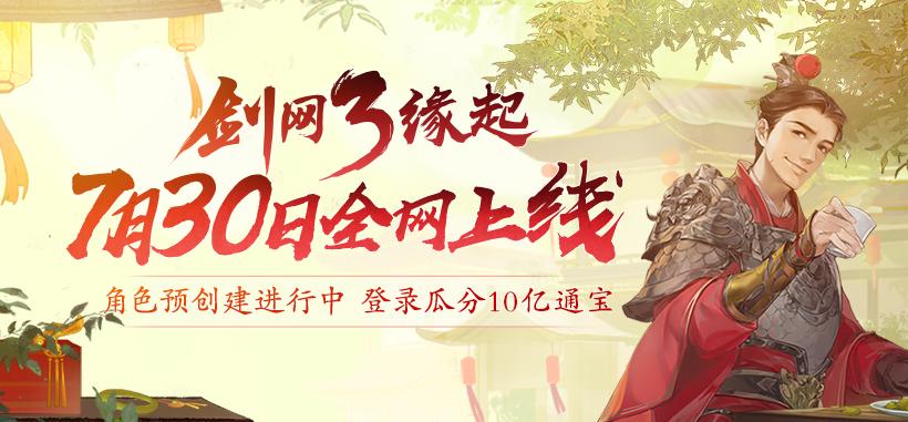 剑网3怀旧服7.30日全网上线 江湖不再错过