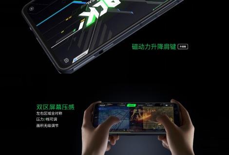 黑鲨4S系列实体肩键+双驱压感打造完美游戏操控体验