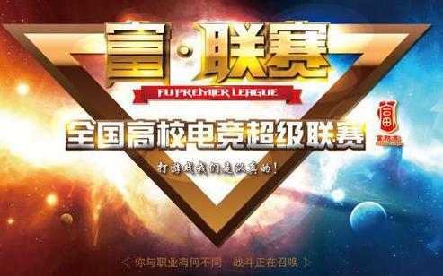 富·联赛S2赛季北京站——向着荣耀前进