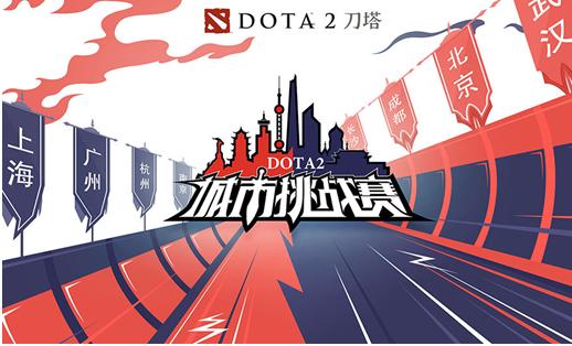 DOTA2城市挑战赛成都开战 本周末南京不见不散
