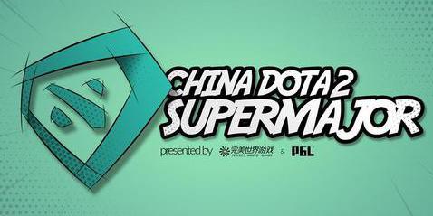 DOTA2 Supermajor小组赛次日战报