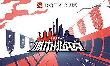 DOTA2城市挑战赛北京站收官 八强晋级赛周六上演