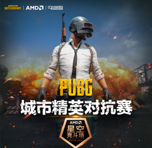 AMD星空竞斗场开启 PUBG城市精英对抗赛战队招募