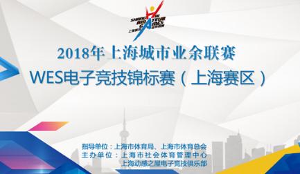 WES电子竞技锦标赛(上海赛区)War3四强揭晓