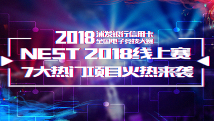 NEST线上赛即将开启 7大比赛项目再掀电竞热潮