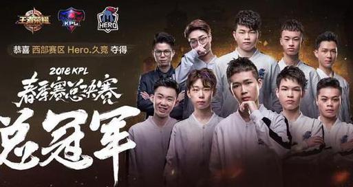 新王加冕!Hero久竞斩落2018KPL春季赛总冠军