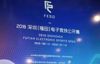 深圳(福田)电子竞技公开赛初赛圆满结束,8支优胜战队晋级决赛