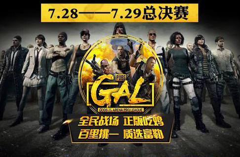 富勒杯GAL PUBG竞技赛S2总决赛正式开战!