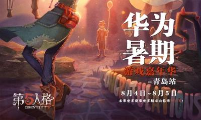 华为暑期游戏嘉年华-青岛站总决赛一触即发!
