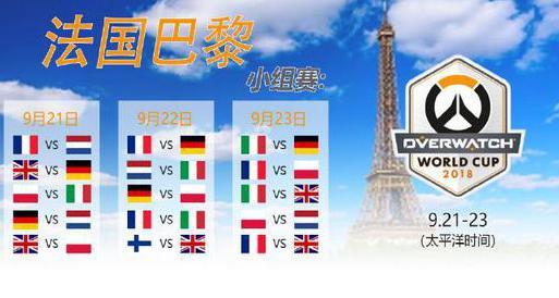 守望先锋世界杯赛程公布 中国首轮将迎战瑞典