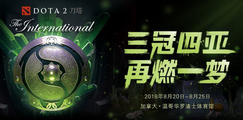 2018DOTA2国际邀请赛总奖金再次刷新电竞标杆