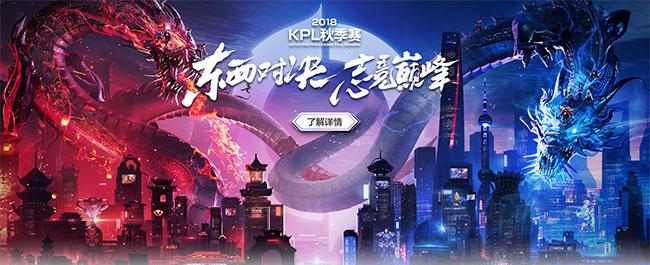 王者荣耀2018kpl秋季赛第三周赛程表:9月26~30日
