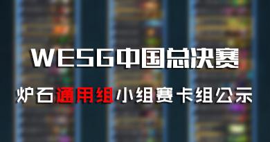 WESG2018中国总决赛炉石通用组小组赛卡组公示