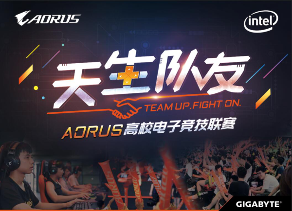 AORUS高校电子竞技全国总决赛开战在即!