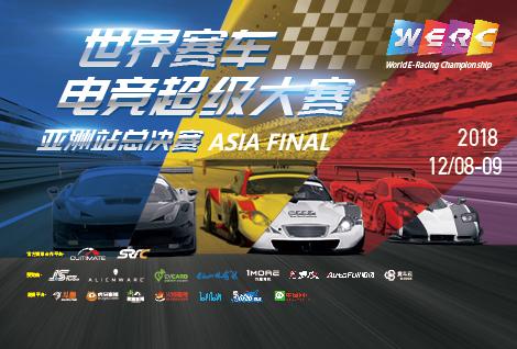 向速而生,成就巅峰 WERC首届赛车电竞超级大奖赛拉开帷幕