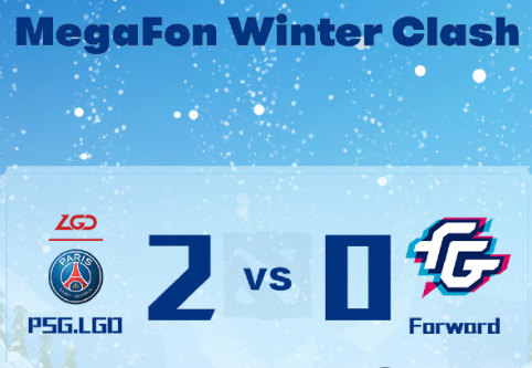 DOTA2冬季对抗赛PSG.LGD首战轻取FWD