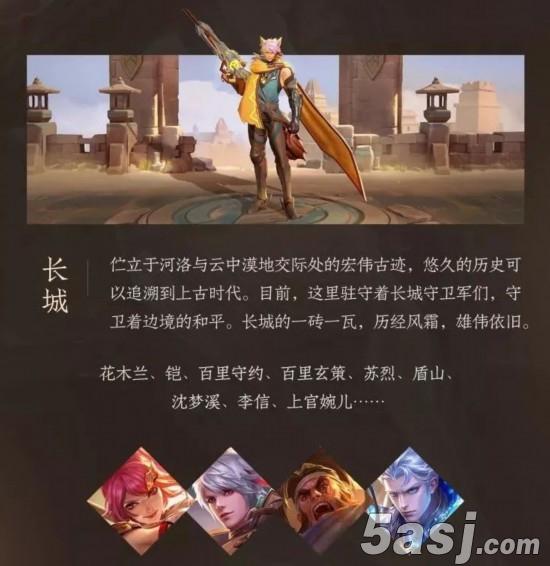 《王者荣耀》视觉升级第三弹 全面提升品质重塑