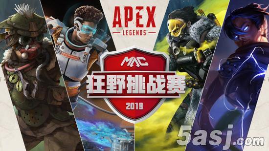 中国首个Apex职业挑战赛,Mars Apex狂野挑战赛