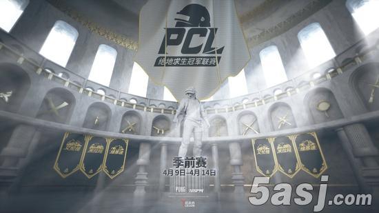 《绝地求生》冠军联赛号角吹响 4月9日PCLP火爆开战!
