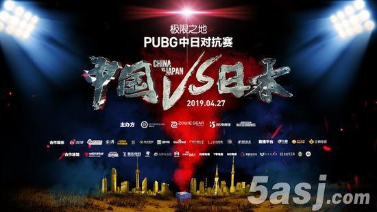 官方授权 极限之地PUBG中日对抗赛27日开启