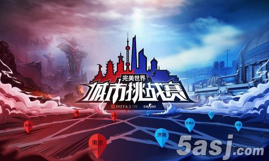 完美世界城市挑战赛总决赛:7月20-21日青岛上演