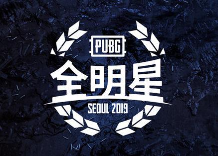 PUBG全明星参赛队公开!7月17日起可购票
