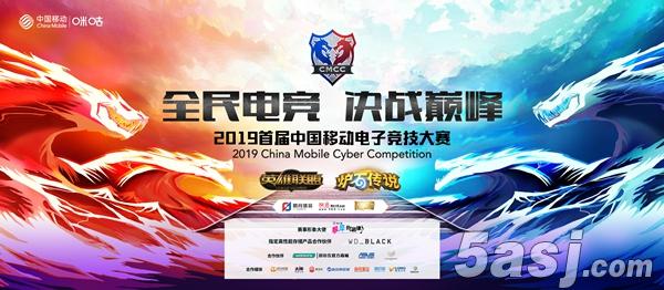 冠军诞生! 2019中国移动电子竞技大赛8月线上完美收官