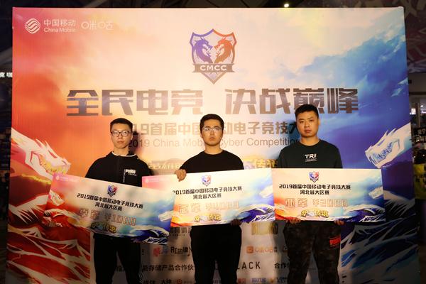 2019首届中国移动电子竞技大赛河北省区赛收官