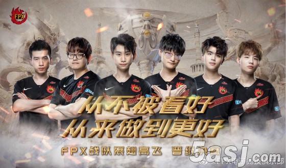 王思聪赛后感慨iG今年状态不佳 S9FPX晋级决赛