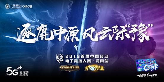 中原电竞群雄归位 中国移动电竞赛河南预选结束