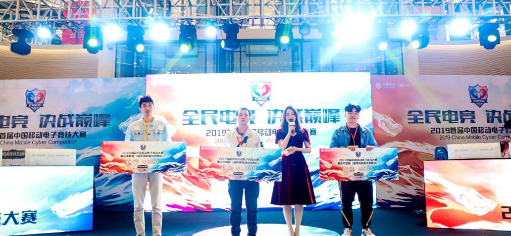 让山城过一个电竞周末!中国移动电竞大赛重庆赛区复赛第二场完美