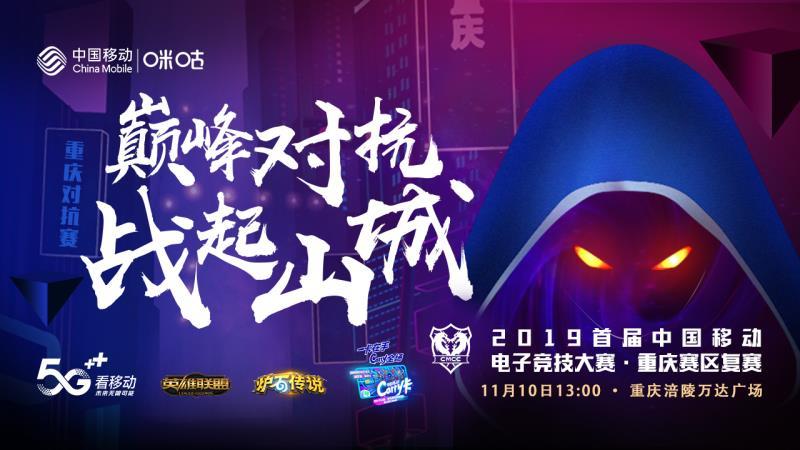 中国移动电竞大赛重庆赛区复赛第二场完美落幕